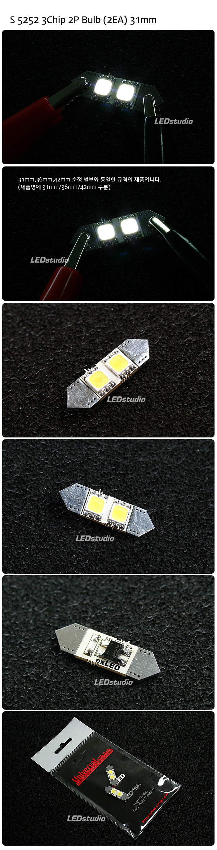 exLED S 5252 3Chip 2P Bulb (2EA) 31mm