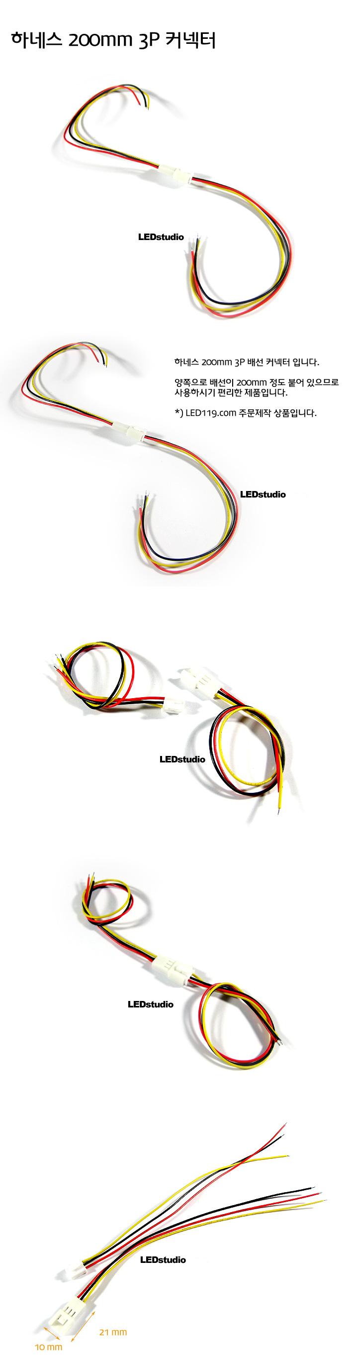 하네스 200mm 3P 커넥터