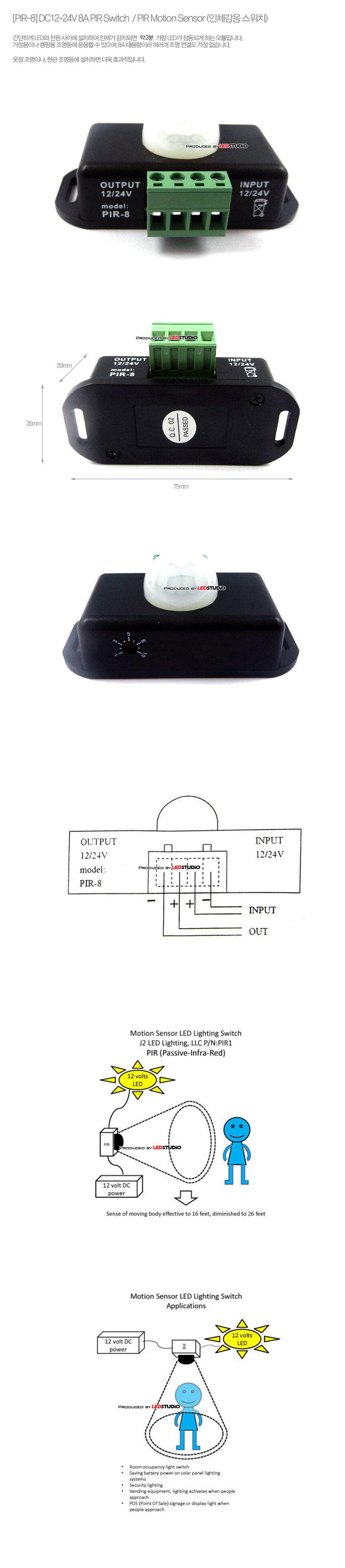 [PIR-8] DC 12v~24v /8A 인체 감응 스위치 (PIR 스위치/PIR 모션 센서)