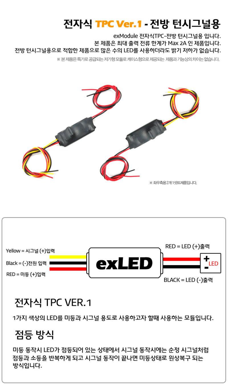 exLED 전자식TPC 모듈 Ver.1 [저가형] (전방시그널/단색용::좌우2개 1셋트)
