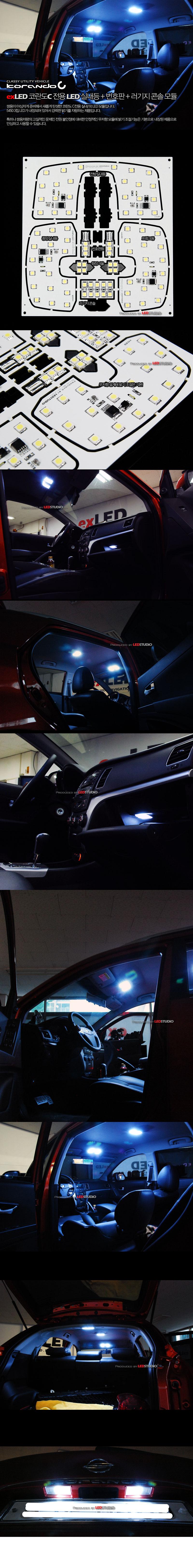 exLED 코란도C용 실내등+번호판+화장거울+러기지콘솔 LED 풀셋트