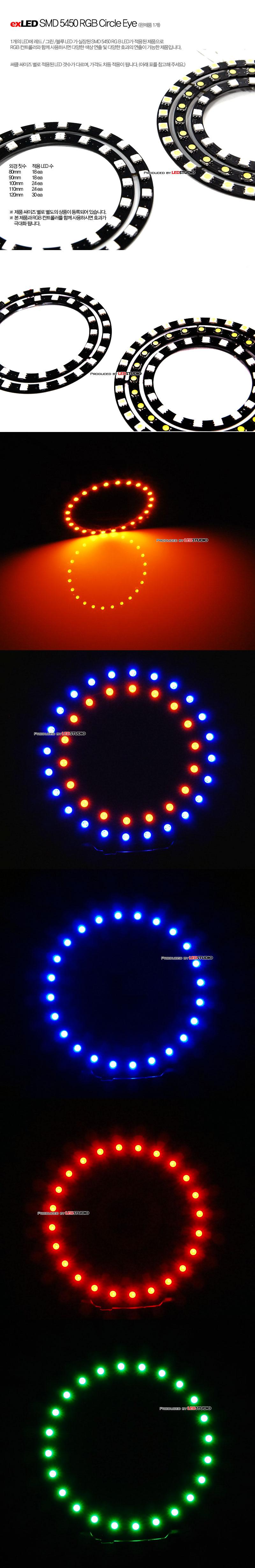exLED SMD 5450 RGB 멀티컬러 Circle Eye 90mm 완제품 1EA