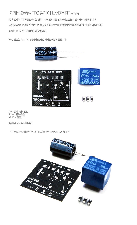 기계식 2Way TPC 12v (미등+깜빡이 모듈) DIY KIT (낱개1셋트)
