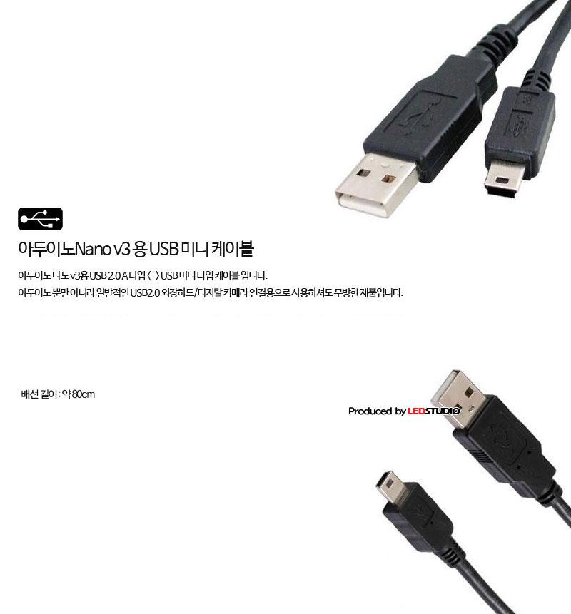 USB 2.0 (A 타입 - MINI 타입) 80cm 배선 / 아두이노 나노용
