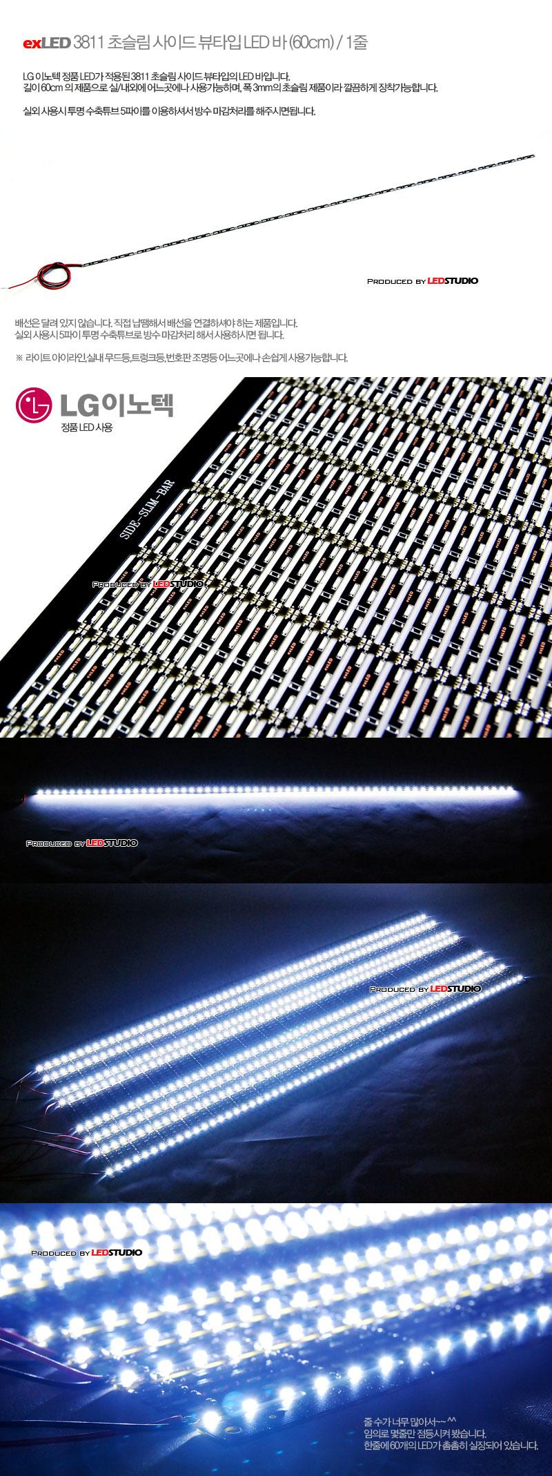 exLED 3811 초슬림 사이드 뷰타입 LED 바 (60cm) LG이노텍 정품LED사용 / 1줄 (화이트/옐로우 中 택1)