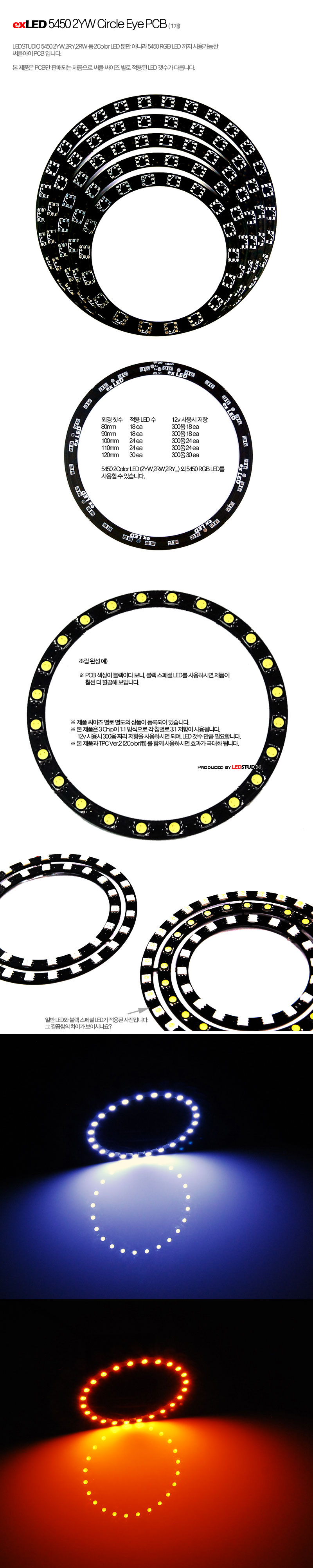 5450 2Color/RGB용 Circle Eye PCB - 110mm