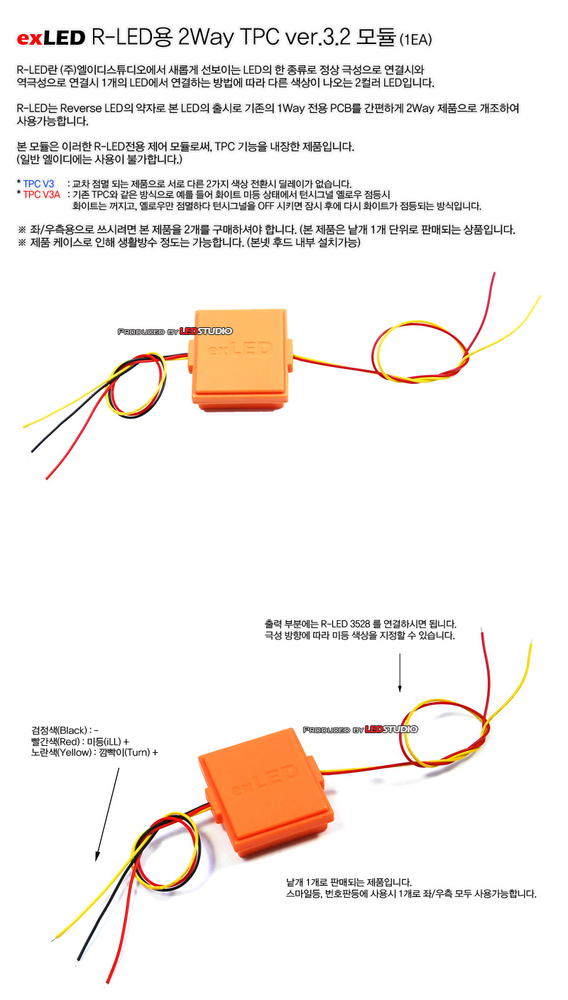 exLED R-LED용 TPC 모듈 Ver.3.2 (R-LED 2Color용::1EA)