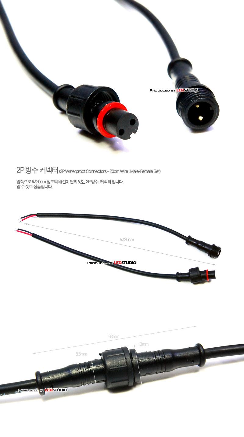 배선달린 2P 방수 커넥터 20cm+20cm (암수 1조)