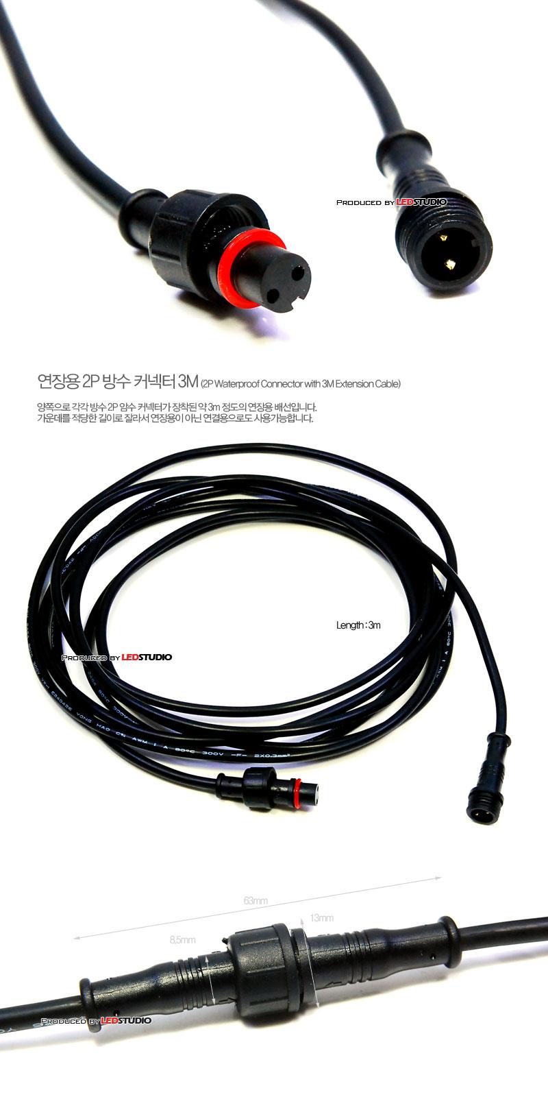 연장용 2P 방수 커넥터 3M