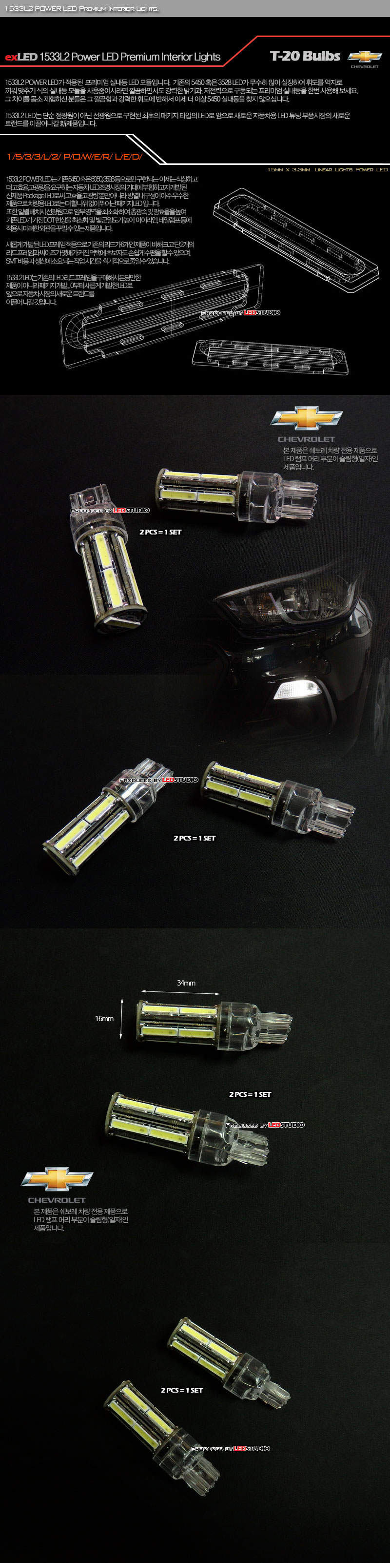 exLED 쉐보레 차량 전용 T-20 M2 1533L2파워LED 안개등 전용 벌브 (2단/2개 1조)