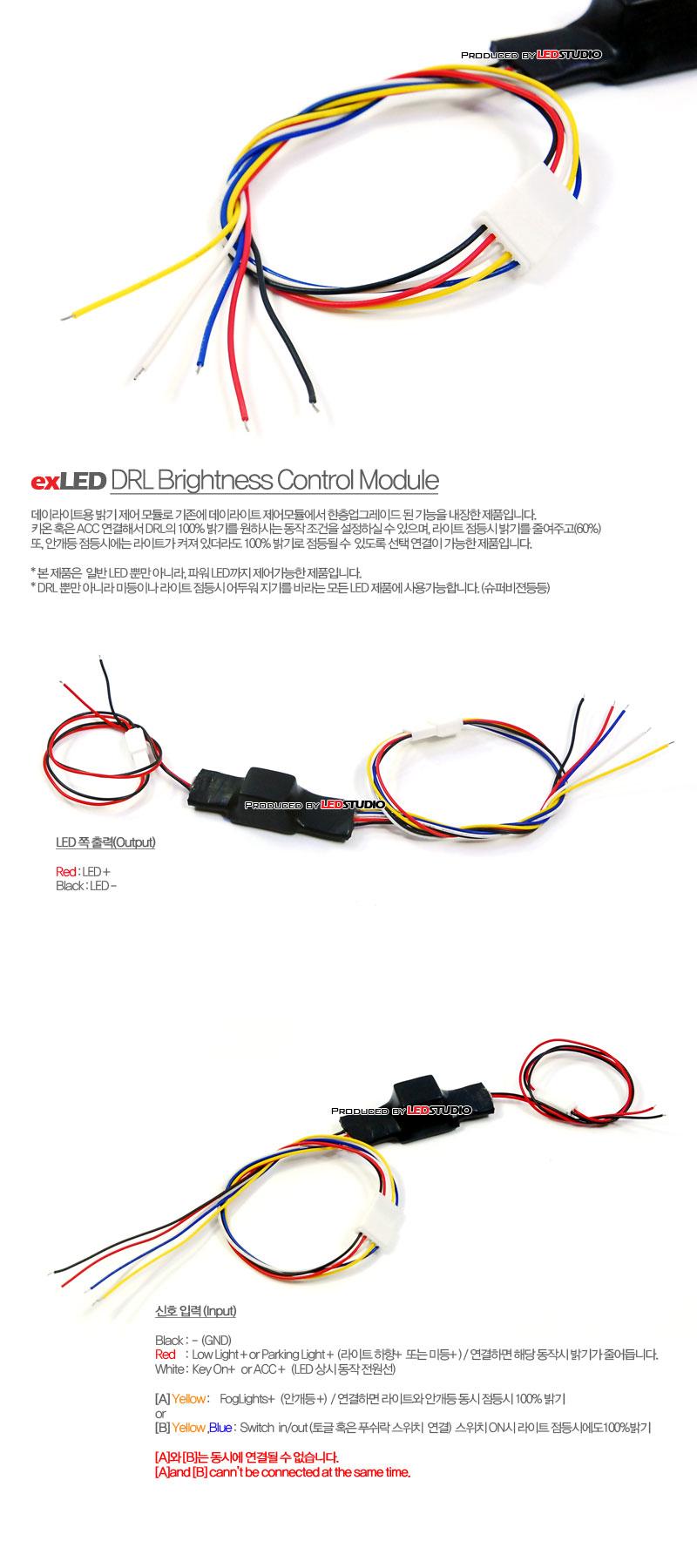 exLED 데이라이트 밝기 자동 제어 모듈