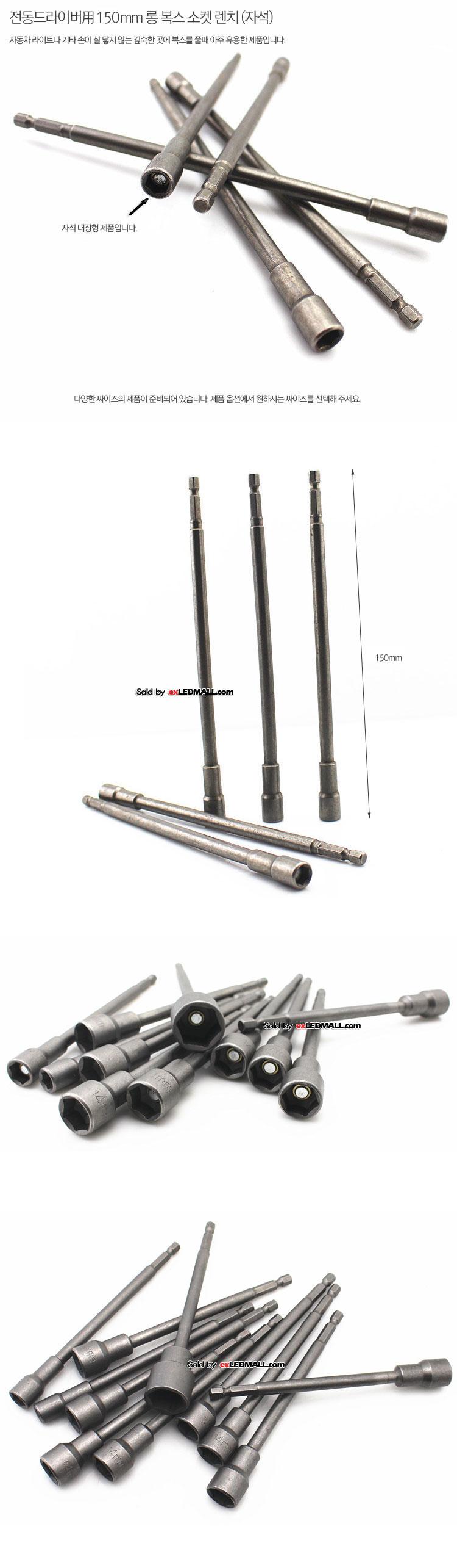 전동드라이버용 150mm 롱 복스 소켓 렌치 (자석)