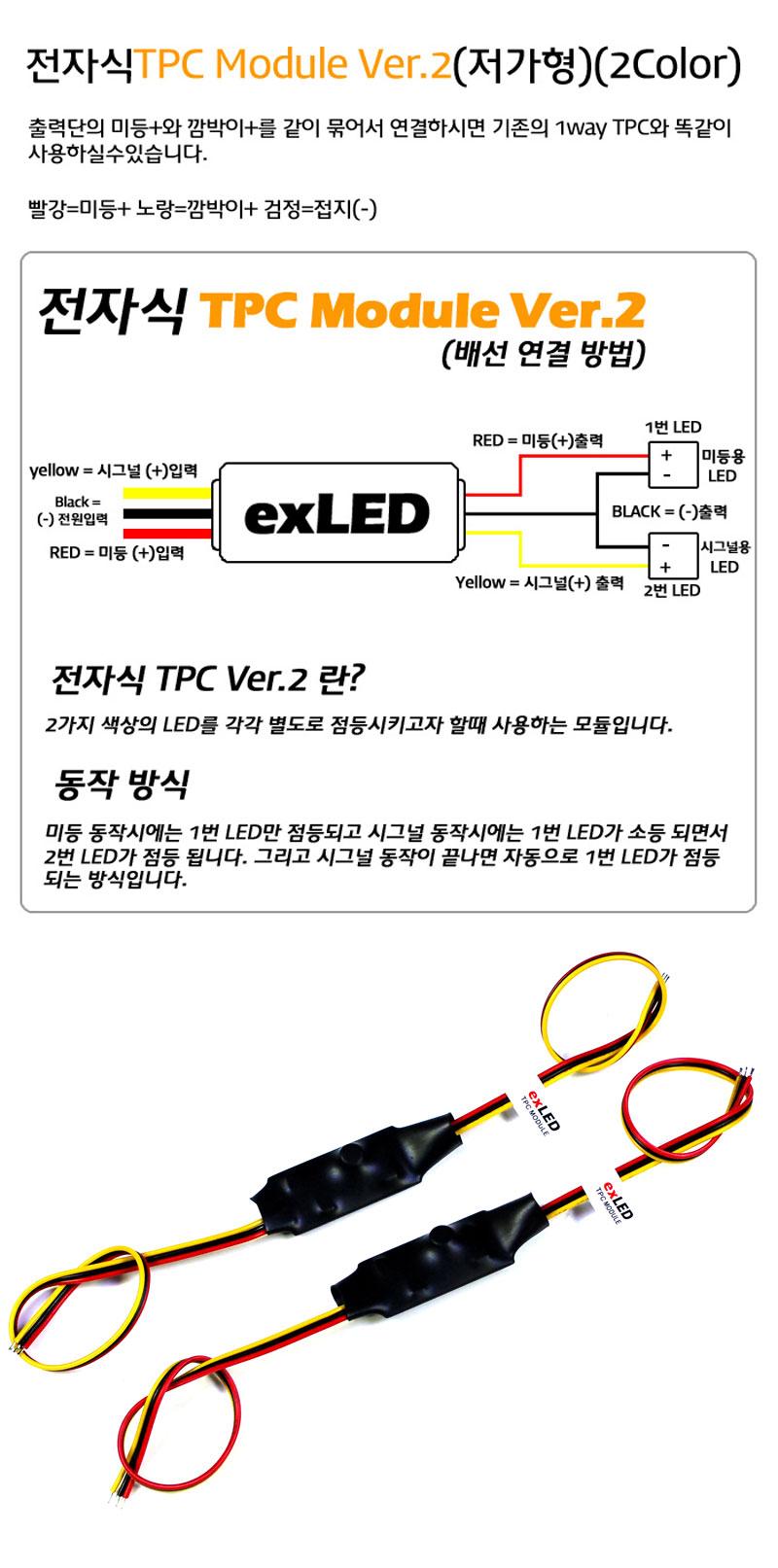 exLED 전자식TPC 모듈 Ver.2 [저가형] (2Color용::좌우2개 1셋트)