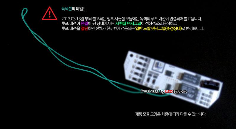 exLED R-LED(역극성) LED용 2Way 마이컴 제어 7포트 전자식 시퀀셜 TPC 모듈 Ver.6 (1PCS-낱개1개)