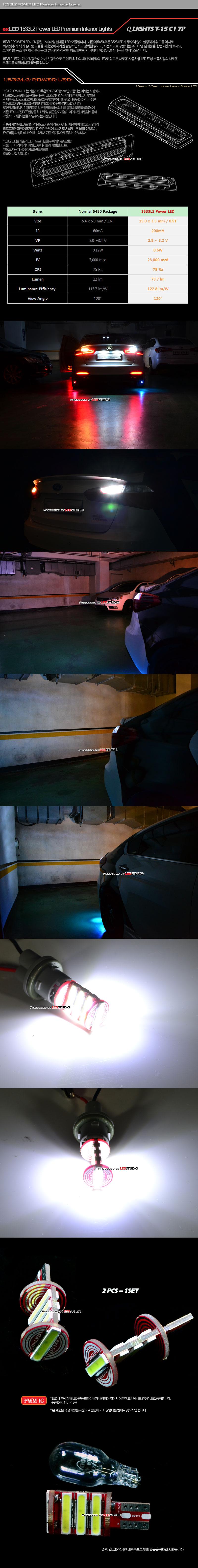 exLED 1533L2파워LED Q-LIGHTS 후진등  T-15 C1 7P PWM (무저항 IC 내장형) (2개 1조)