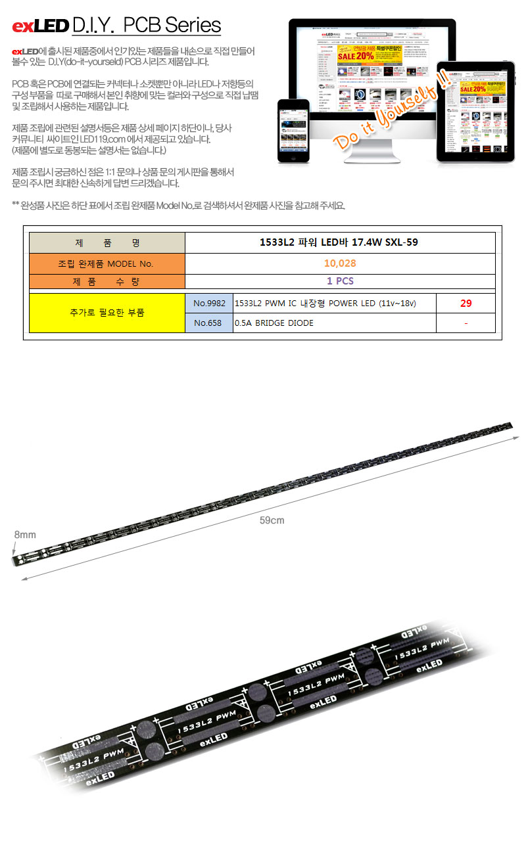 exLED DIY PCB - 1533L2파워LED용 바(Bar) 17.4W SXL-59 (1PCS)