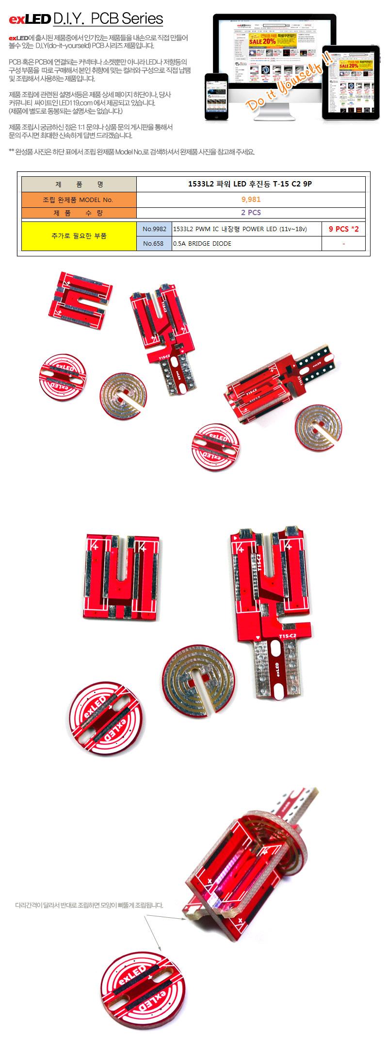 exLED DIY PCB - 1533L2파워LED용 후진등 T-15 C2 9P  (2PCS)
