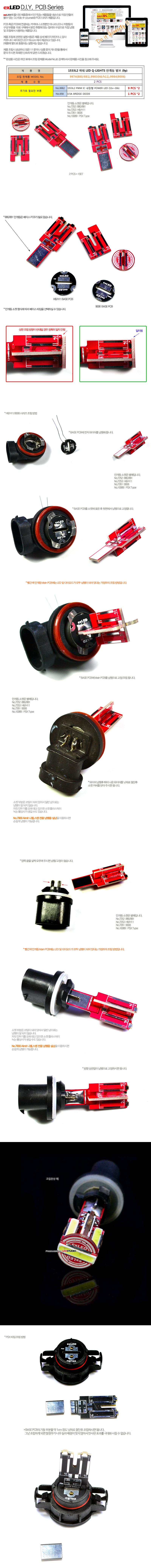 exLED DIY PCB - 1533L2파워LED용 안개등 C1 9P  (880,881,H8,H11,9006,PSX-2PCS)