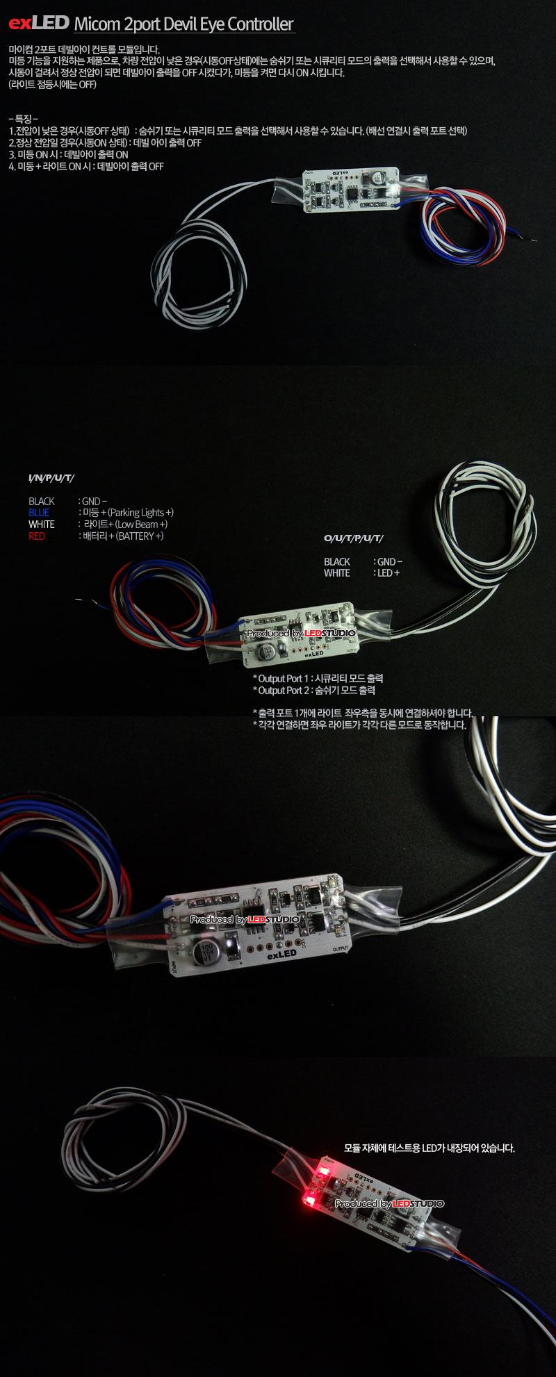 exLED 마이컴 2포트 데빌아이 컨트롤 모듈 (시동감지/미등기능+라이트OFF 지원)