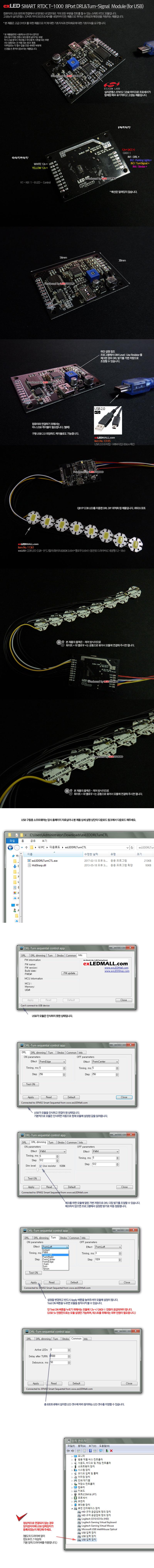 exLED 스마트 RTDC 8포트 T-1000 DRL & 시퀀셜 턴시그널 제어 모듈  (1PCS-낱개1개) USB 제어