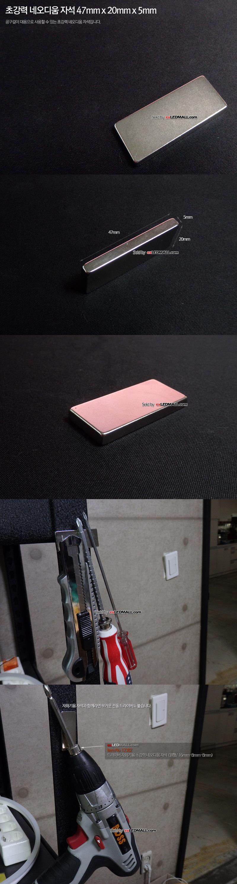 공구걸이 대용 초강력 네오디움 자석 (직사각형/47x20x5mm)