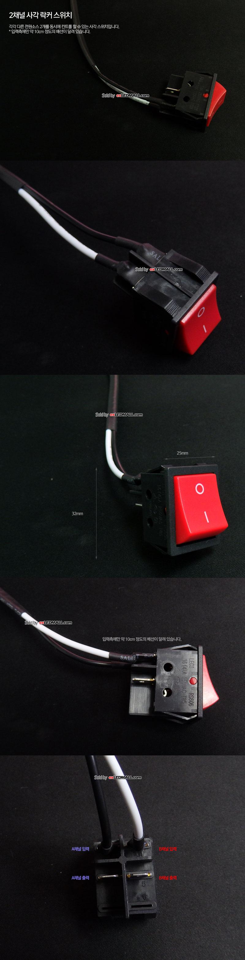 전원용 직사각 2채널 락커 시소 스위치 (25mm x 32mm)