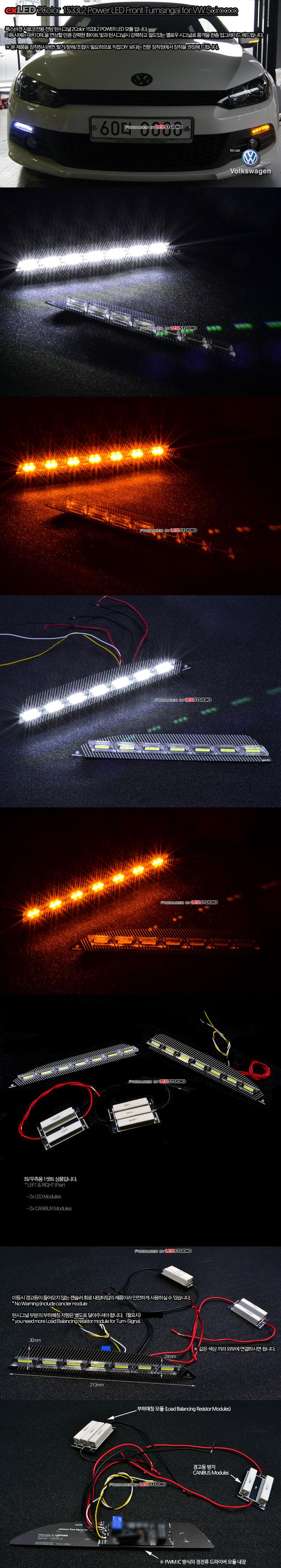 exLED 폭스바겐 시로코용 1533L2 POWER LED 전방 시그널 LED 모듈 Ver.3