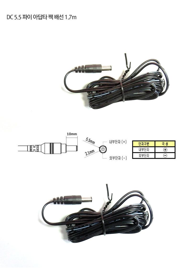 [재고한정]DC 5.5 아답타 짹 (플러그) 배선 (숫놈-1.7m)