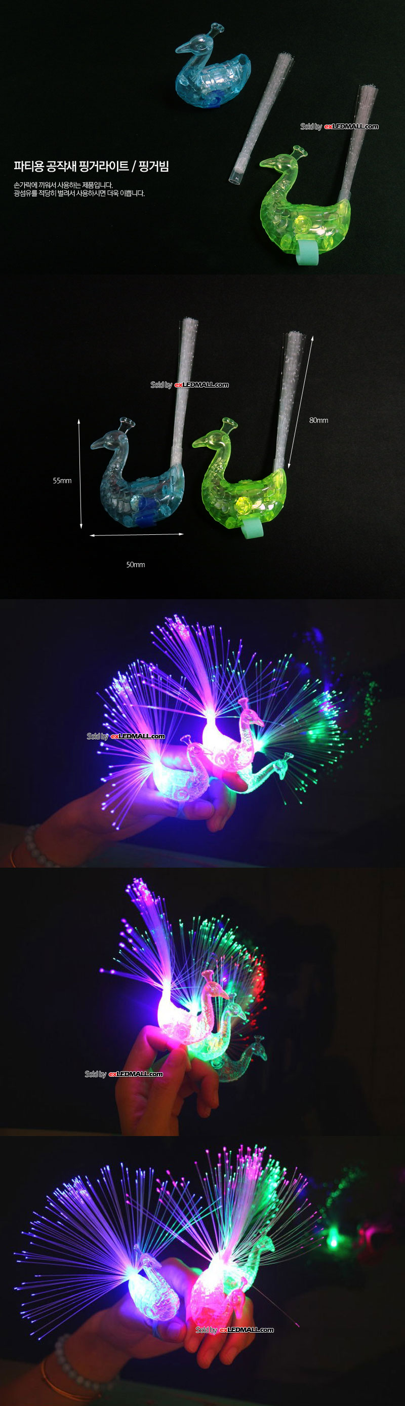 [파티용품] LED 핑거 라이트-공작새 레이져 핑거빔 (랜덤 색상 발송)