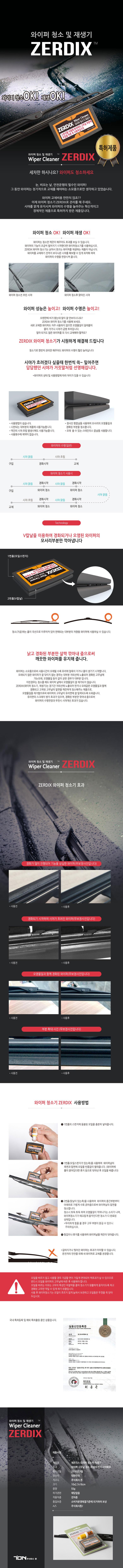 제르딕스 와이퍼 청소기 / 재생기 / 클리너