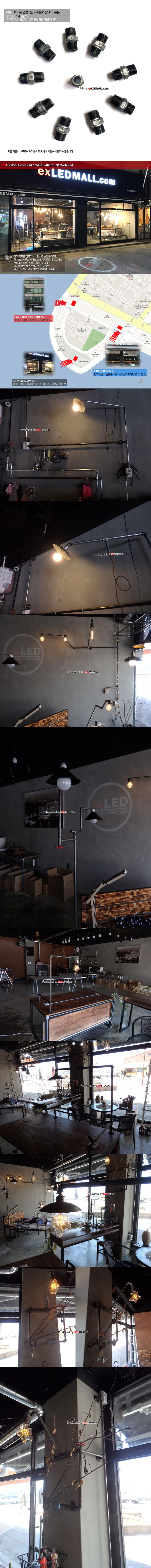 빈티지 인테리어  DIY용 파이프 연결 니플 - 주물 (15A)