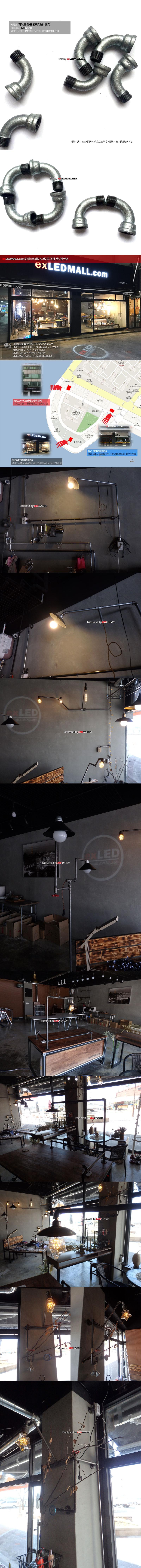 빈티지 인테리어  DIY용 파이프 90도 연장 엘보 (15A)