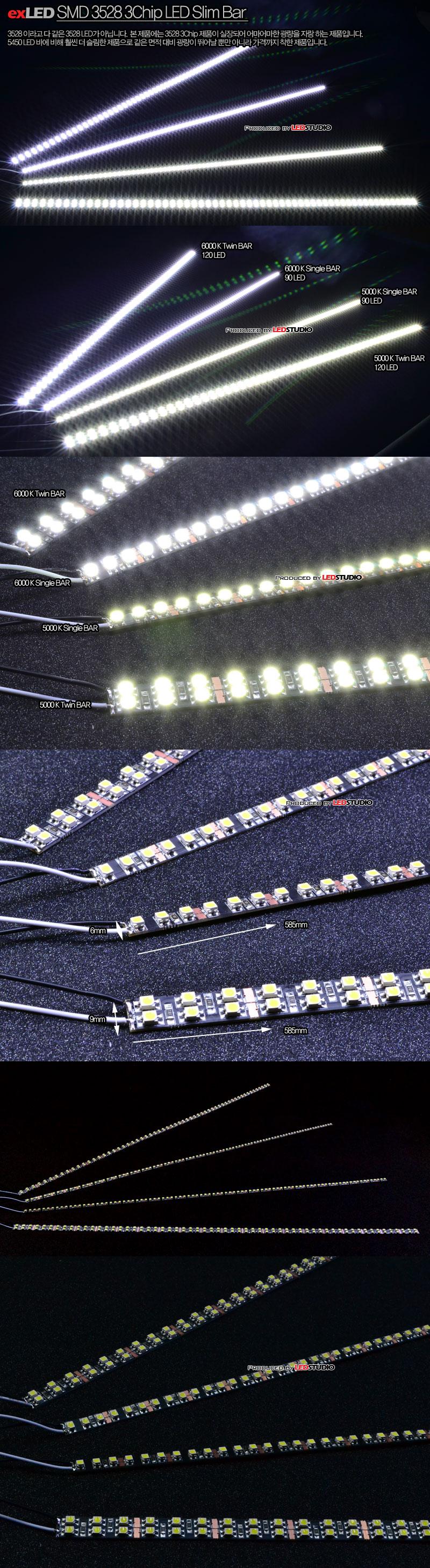 exLED D.I.Y. LED 바 시리즈 - 3528 3Chip 트윈 LED 슬림 바 (58.5cm x 9mm / 120 LED)