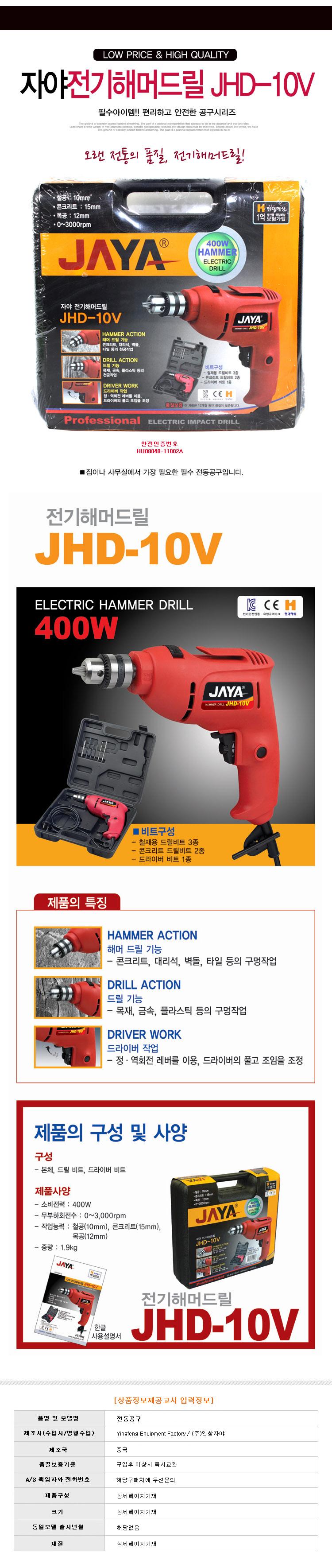 자야 전기 해머 드릴 JHD-10V (전동 드라이버)