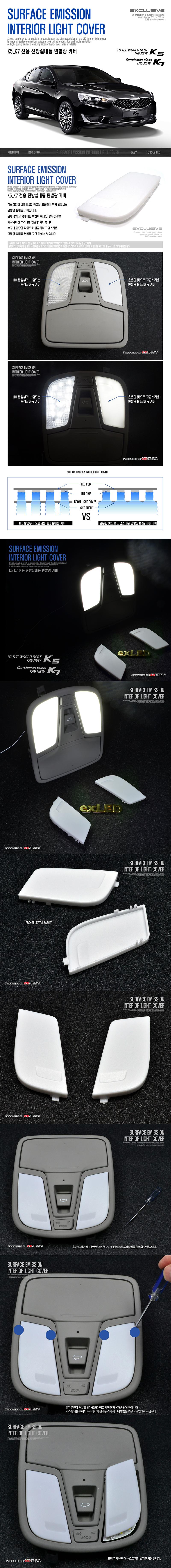 [재고한정]exLED K5,K7용 전방 실내등 교체형 면발광 커버 (좌우측 1대분)