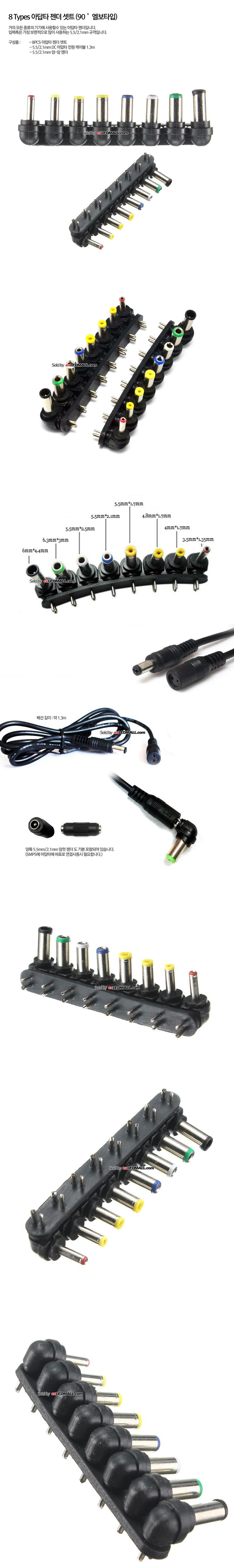 8 Types 아답타 젠더 셋트 (90˚ 엘보타입) 5.5/2.1mm DC 아답타 짹용 1.3m 케이블+암/암 젠더