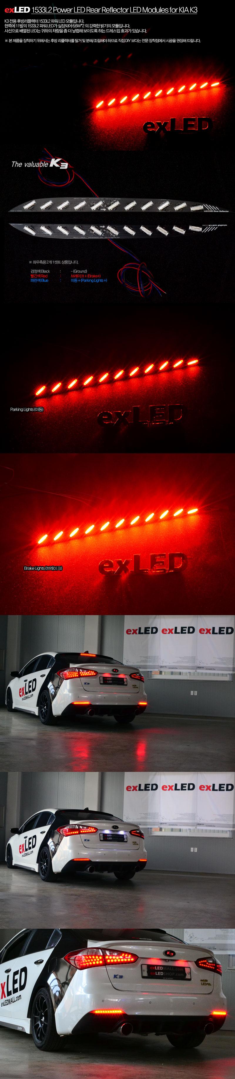 exLED K3用 1533L2 파워 LED 후방리플렉터 (6.6W *2 / 미등&브레이크)