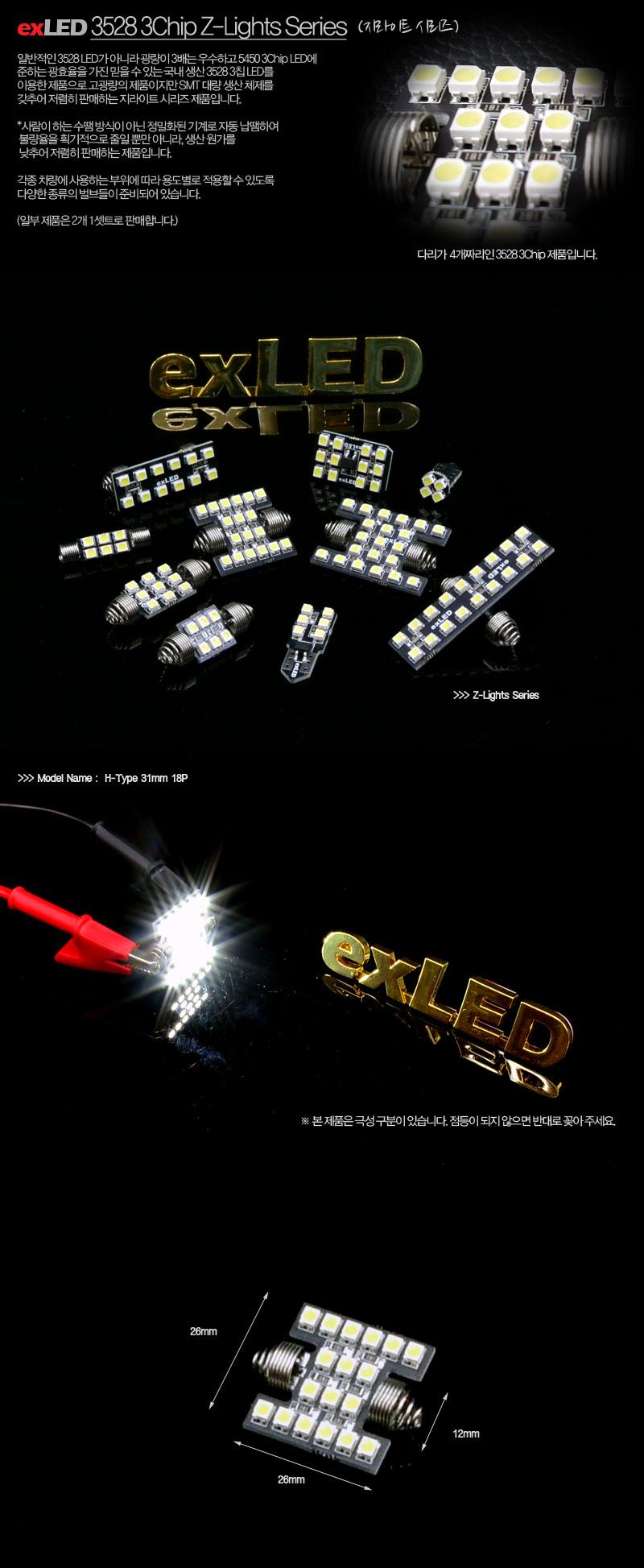 exLED 3528 3Chip Z-Lights Series  (지라이트 시리즈) : H-Type 31mm 18P (1PCS)