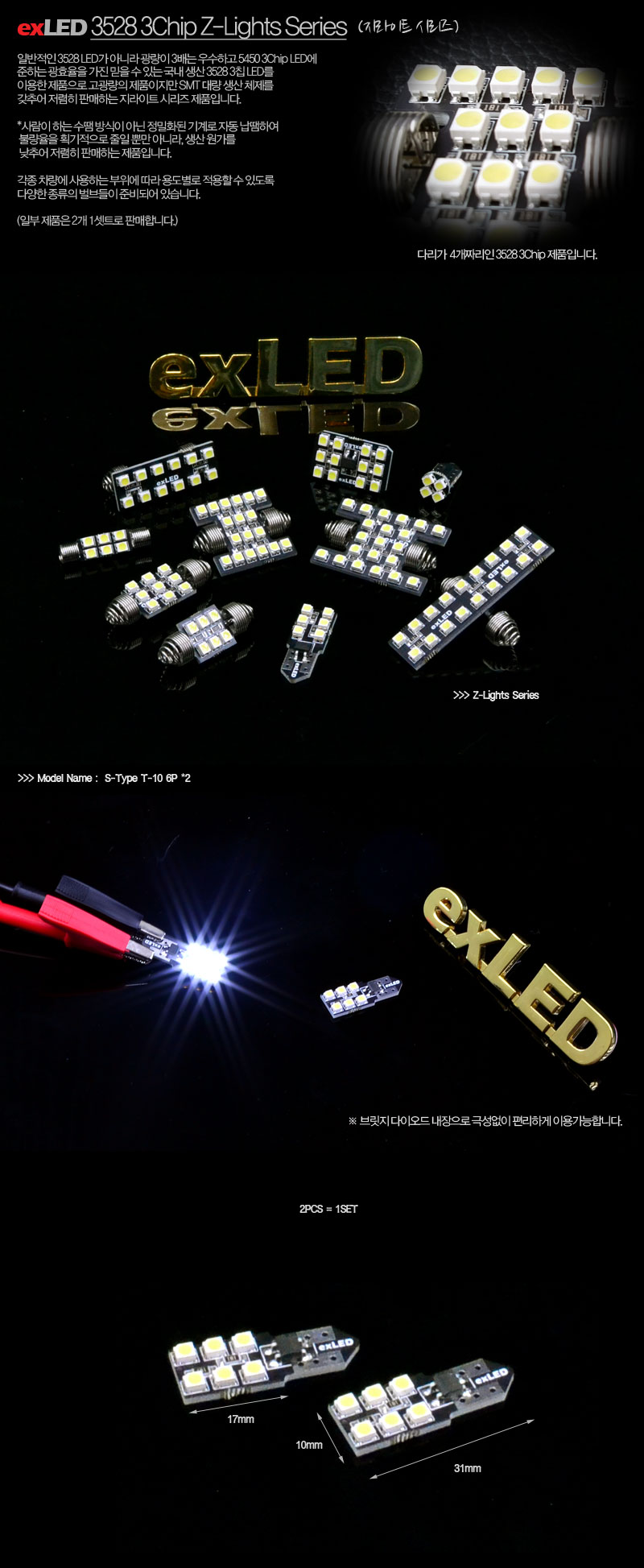 exLED 3528 3Chip Z-Lights Series  (지라이트 시리즈) : S-Type T-10 6P (2PCS)