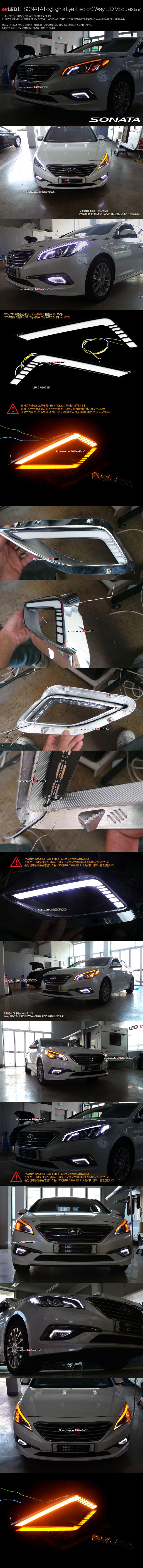 exLED LF 쏘나타用 안개등 아이플렉터 2Way LED 모듈 (안개등 면발광 아이라인) (좌우측1대분)