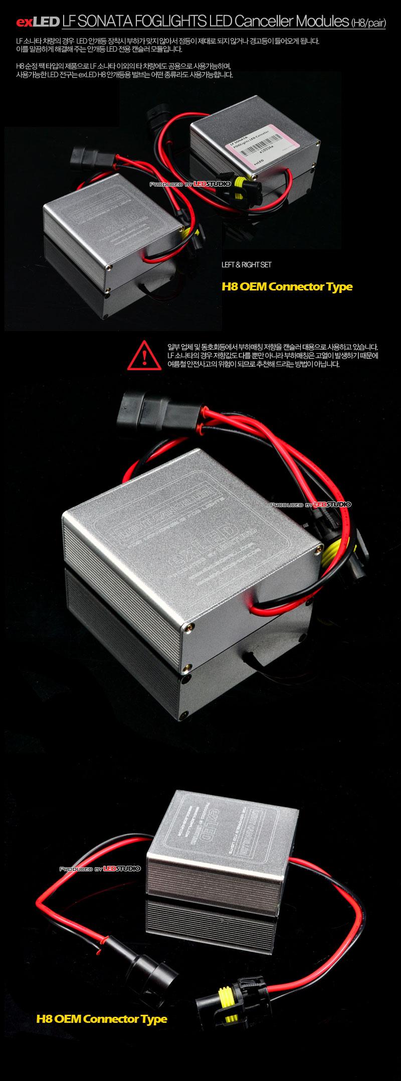 exLED LF 소나타용 안개등 LED 캔슬러 모듈 (좌우측 1대분)