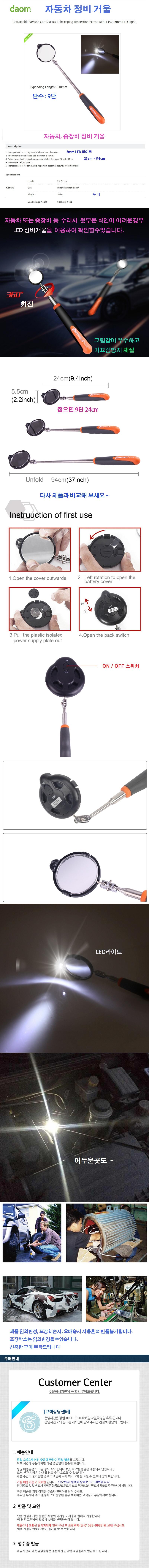 자동차정비 LED거울 /1CMS5268 검사거울 검사경