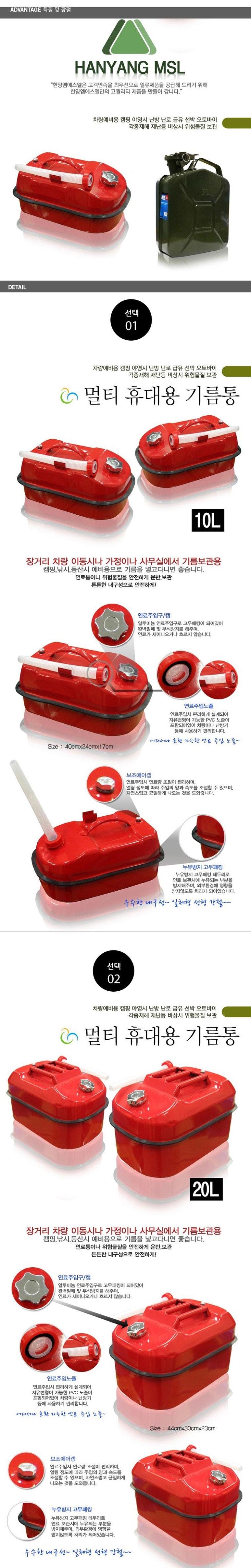 캠핑용 휴대용 연료통-[1번]멀티휴대용 기름통 10L