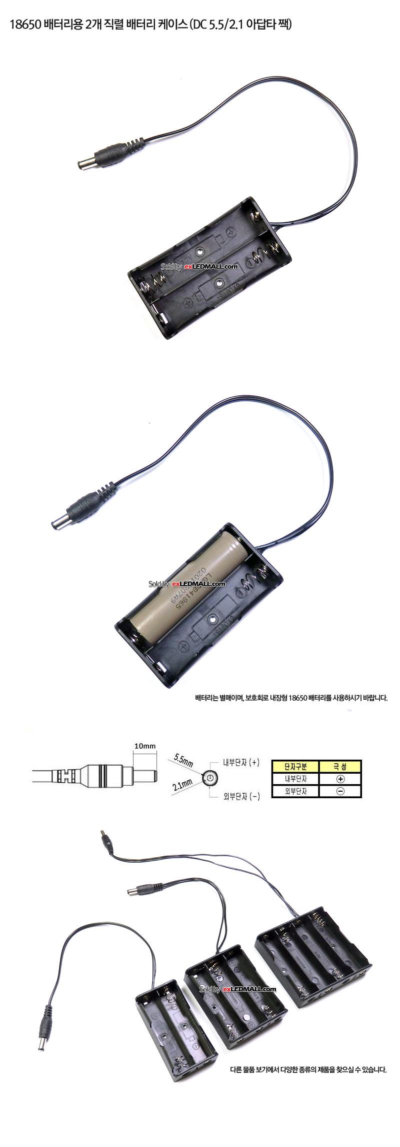 18650 2구 직렬 배터리 홀더 (DC 5.5 아답타 짹)