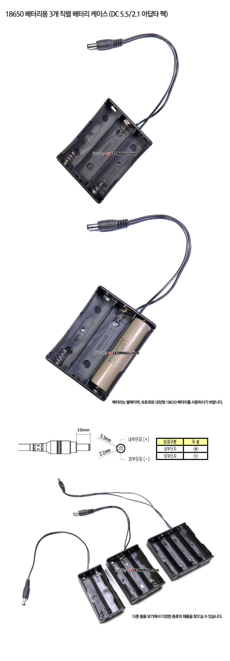 18650 3구 직렬 배터리 홀더 (DC 5.5 아답타 짹)