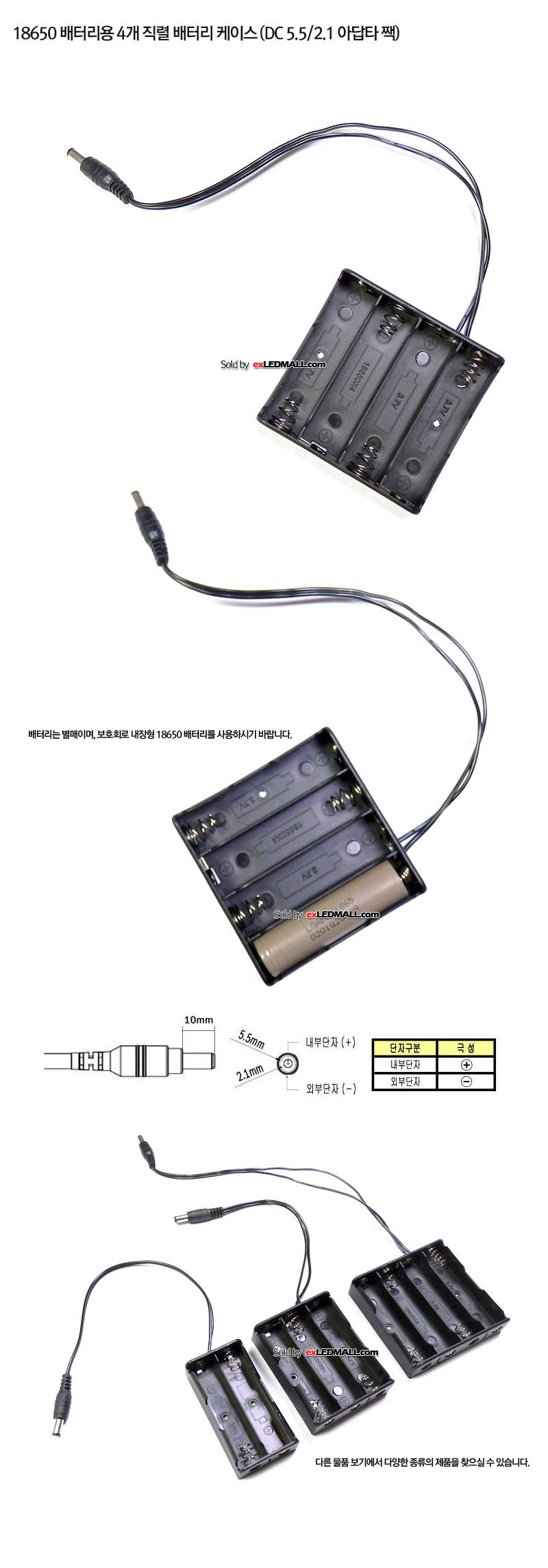 18650 4구 직렬 배터리 홀더 (DC 5.5 아답타 짹)