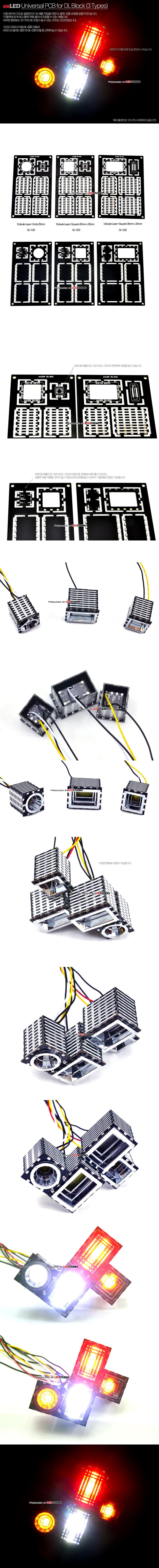 exLED DL 블럭용 전차종 공용 유니버셜 DIY KIT PCB  (DL-S32 / DL-S22 / DL-C20 中 택1)