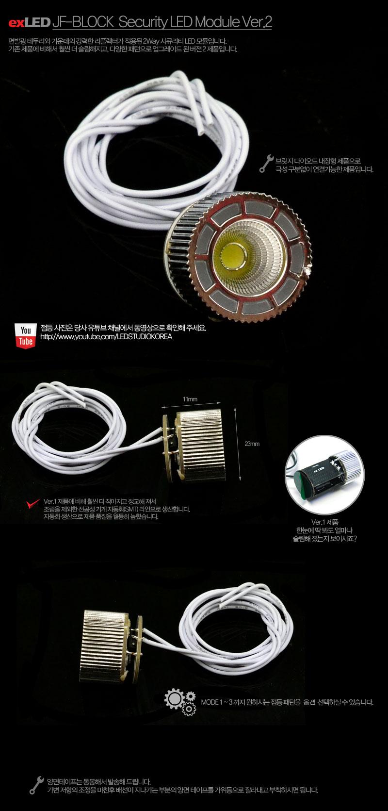 [재고한정특가] exLED JF 블럭 2Way 마이컴 시큐리티 모듈 (초슬림-룸밀러 부착형) Ver.2 - 3모드 中 택1
