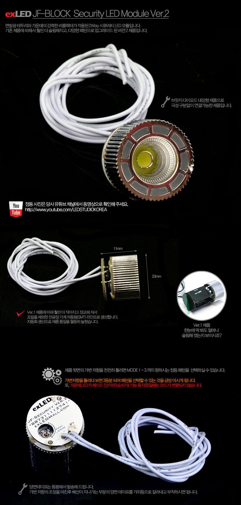 [재고한정특가] exLED JF 블럭 2Way 마이컴 시큐리티 모듈 (초슬림-룸밀러 부착형) Ver.2 - 3모드 통합 선택형