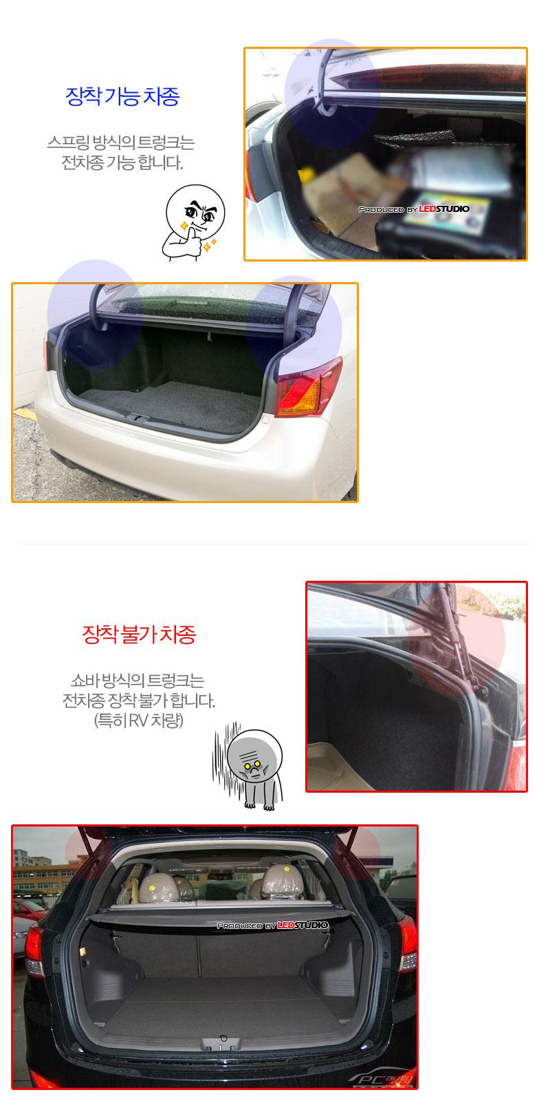 exLED 적외선 감지방식 스마트 트렁크 오픈 모듈 (트렁크 리프팅 스프링 옵션)
